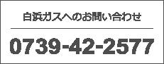 白浜ガスへのお問い合わせ 0739-42-2577