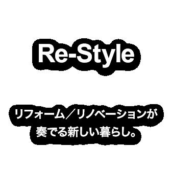 Re-Style リフォーム/リノベーションが奏でる新しい暮らし。