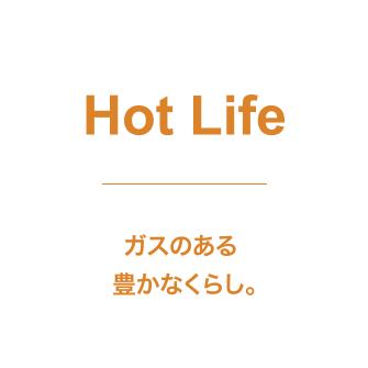 Hot Life/ガスのある豊かな暮らし。